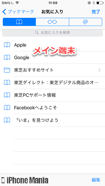 iPhoneの説明書 iCloud 同期