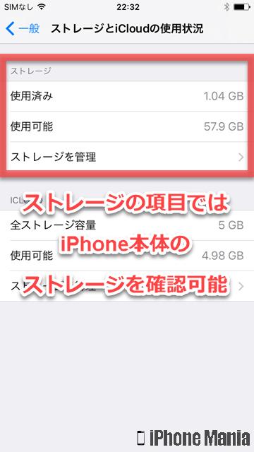 iPhoneの説明書 iCloud 使用状況