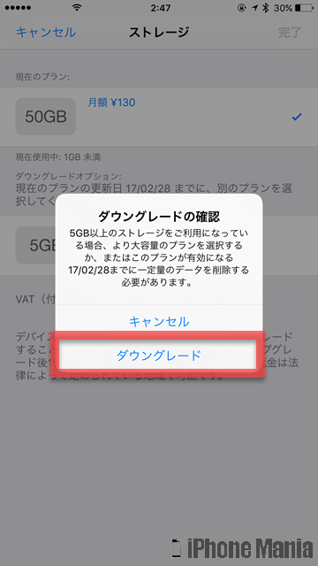 iPhoneの説明書 iCloud ストレージ 購入