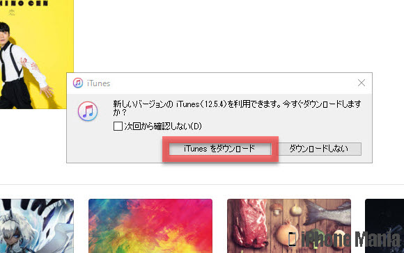 iPhoneの説明書 iTunes