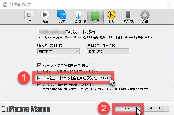 iPhoneの説明書 iTunes アートワーク