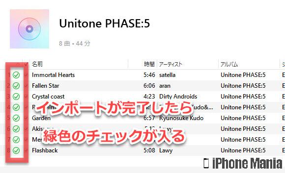 iPhoneの説明書 iTunes CD 取り込む