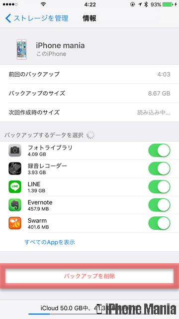 iPhoneの説明書 バックアップ 管理 iCloud