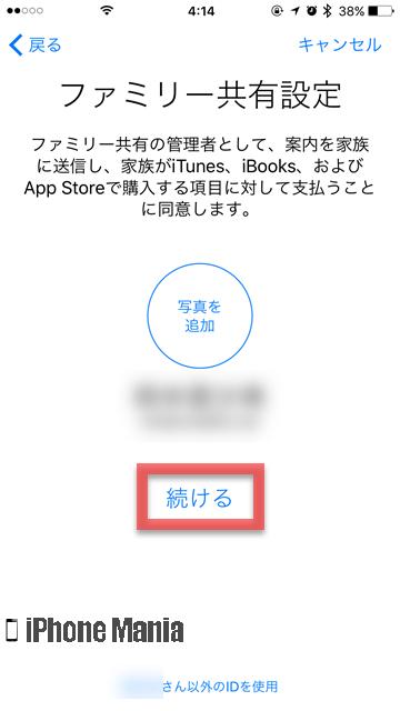 iPhoneの説明書 ファミリー共有 準備