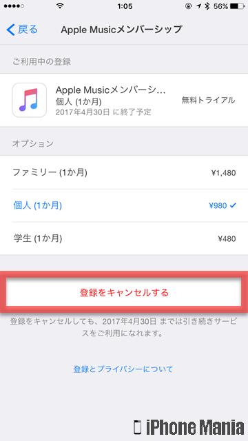 iPhoneの説明書 Apple Music メンバーシップ 停止