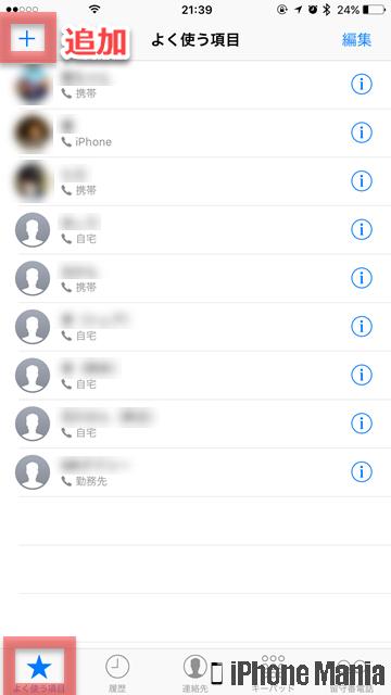 iPhoneの説明書 電話 テクニック