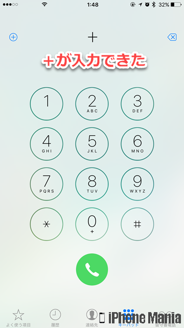 iPhoneの説明書 国際電話