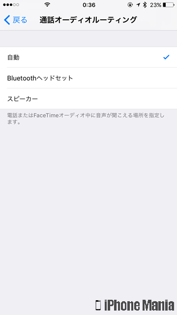 iPhoneの説明書 通話 オーディオルーティング