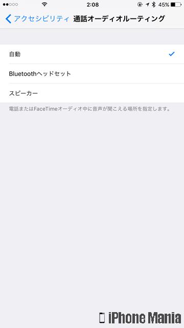 iPhoneの説明書 電話 設定