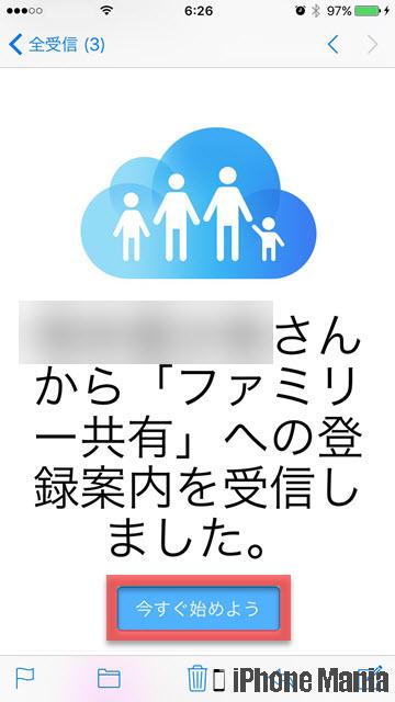iPhoneの説明書 ファミリー共有 メンバー 追加