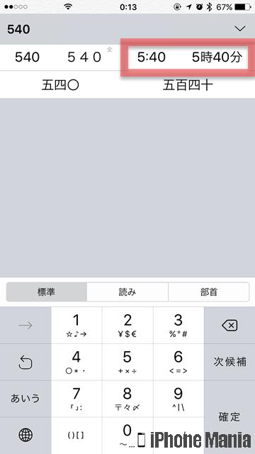 iPhoneの説明書 文字入力 テクニック
