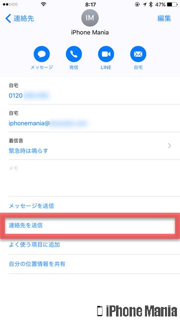 iPhoneの説明書 連絡先 基本操作 登録 編集