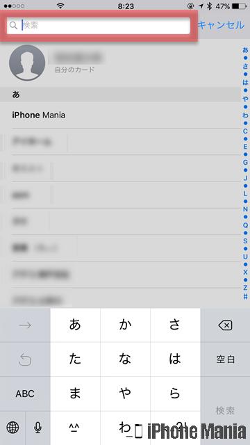 iPhoneの説明書 連絡先 整理