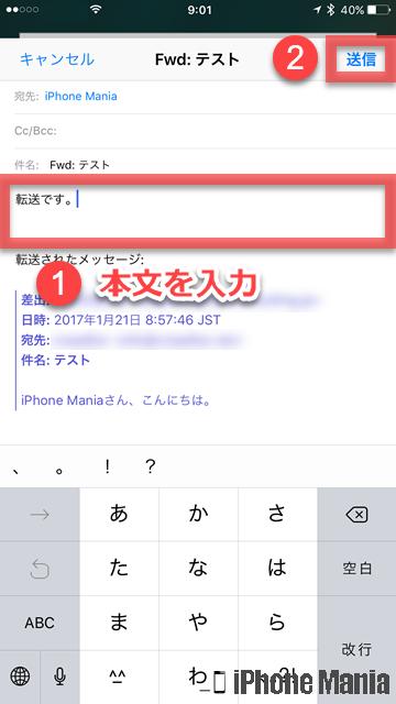 iPhoneの説明書 メール 基本操作