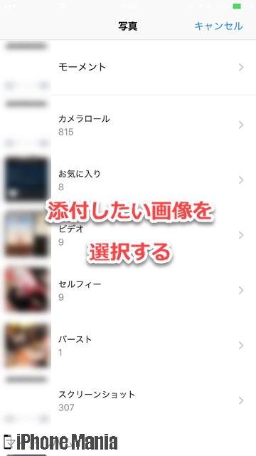 iPhoneの説明書 メール メッセージ マークアップ Markup