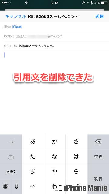 iPhoneの説明書 メール 返信 引用