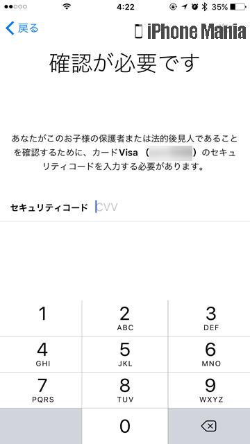 iPhoneの説明書 ファミリー共有 子供 Apple ID