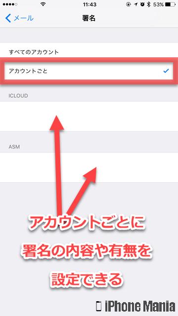 iPhoneの説明書 メール 署名
