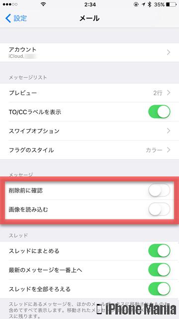 iPhoneの説明書 メール 設定