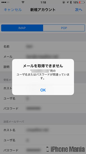 iPhoneの説明書 メール アカウント 追加