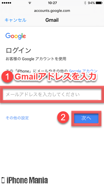 iPhoneの説明書 メール Gmail
