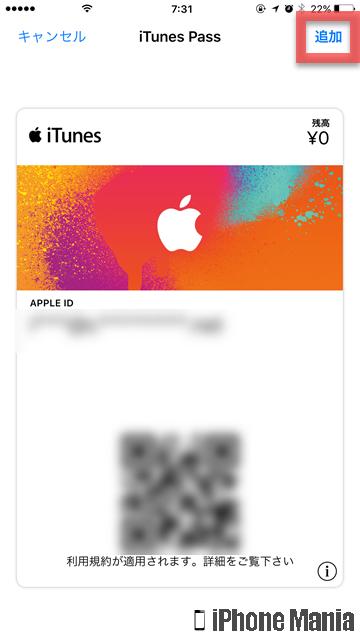 iPhoneの説明書 iTunes Pass