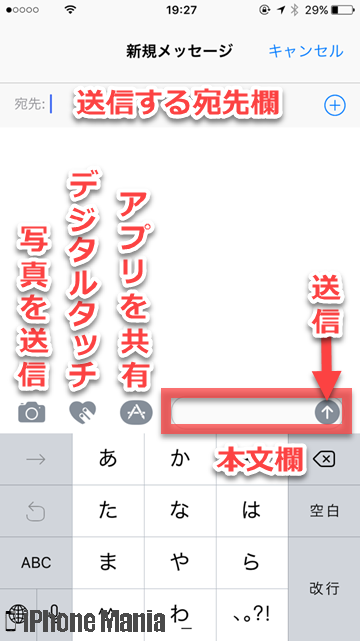 iPhoneの説明書 メッセージ 基本操作