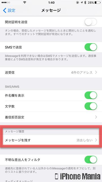 iPhoneの説明書 メッセージ 設定