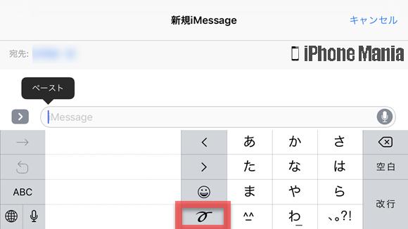 iPhoneの説明書 メッセージ Digital Touch 手書き