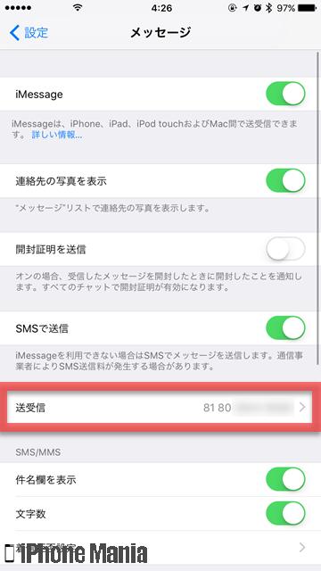 iPhoneの説明書 メッセージ エフェクト