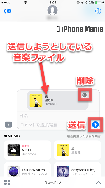 iPhoneの説明書 メッセージ 音楽 画像 オーディオメッセージ