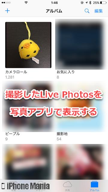 iPhoneの説明書 Live Photos