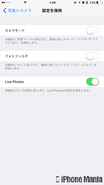 iPhoneの説明書 カメラ 設定