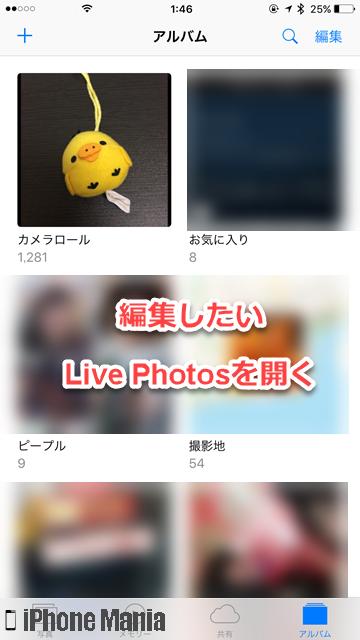 iPhoneの説明書 Live Photos 編集