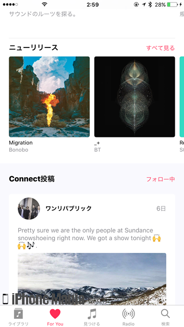 iPhoneの説明書 ミュージック For You