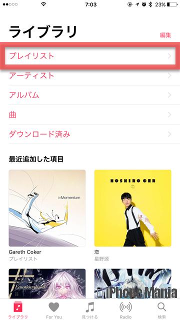 iPhoneの説明書 ミュージック プレイリスト
