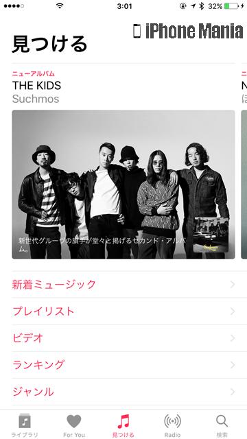 iPhoneの説明書 ミュージック 見つける