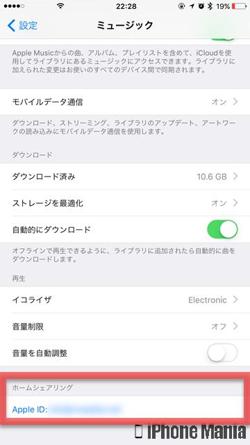 iPhoneの説明書 ミュージック 設定
