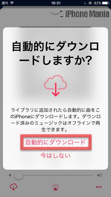 iPhoneの説明書 Apple Music 利用開始