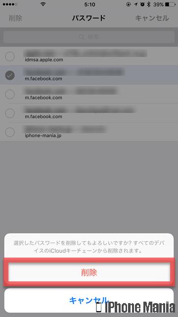 iPhoneの説明書 Safari 設定