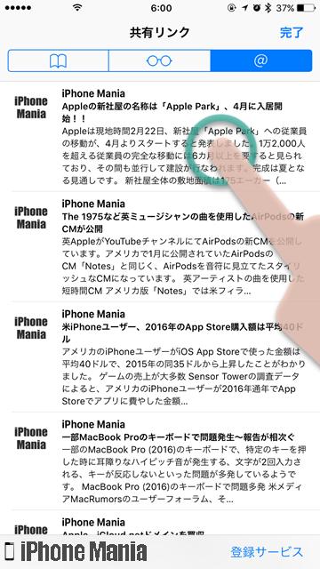 iPhoneの説明書 Safari 共有リンク