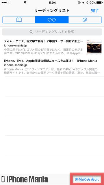 iPhoneの説明書 Safari リーディングリスト