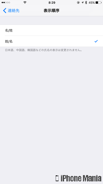 iPhoneの説明書 連絡先 表示名
