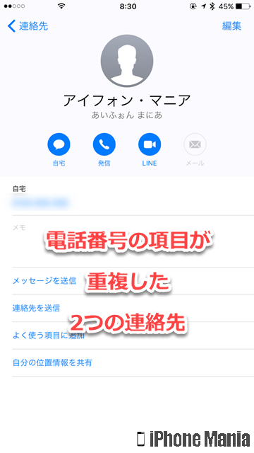 iPhoneの説明書 連絡先 統合 リンク