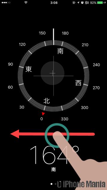 iPhoneの説明書 コンパス