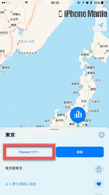 iPhoneの説明書 マップ Flyover