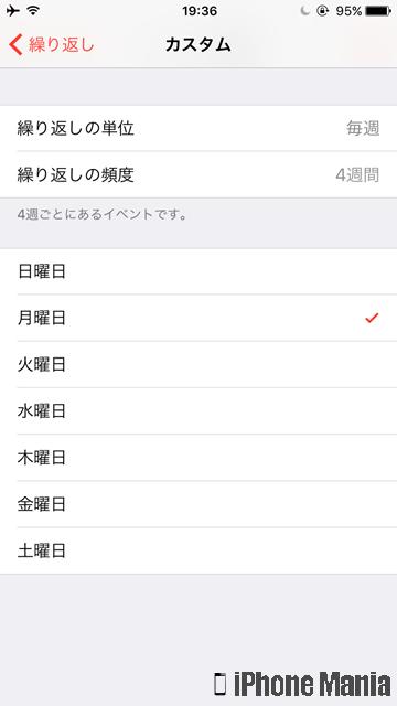 iPhoneの説明書 カレンダー 基本操作