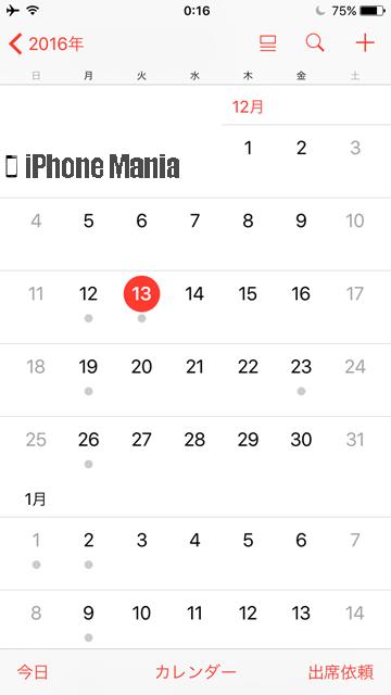 iPhoneの説明書 カレンダー 設定