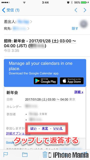 iPhoneの説明書 カレンダー 出席依頼