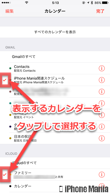 iPhoneの説明書 カレンダー 複数